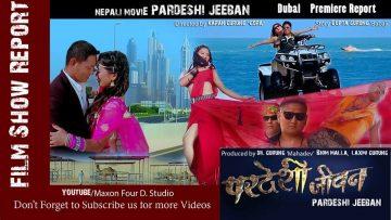 "नेपाली चलचित्र ""परदेशी जीवन"" आवुधावीमा प्रदर्शन हुने "
