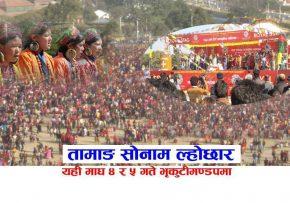 सोनाम ल्होछार भोलि भब्य रुपले मनाउदै ,नेपाल सरकारको सार्बजनिक बिदा घोषणा |