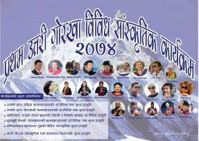 """काठमाडौँमा उत्तरी क्षेत्रका गोर्खालीहरुको सक्रियतामा """"प्रथम उत्तरी गोर्खा सास्कृतिक कार्यक्रम """"आयोजना हुने  """