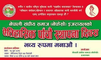 नेपाली सङ्घीय समाज इजरायलको पाँचौ स्थापना दिवस मनाउने तयारी|