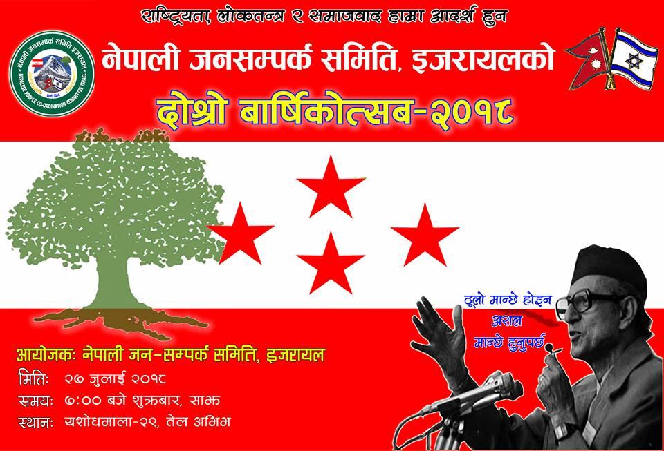नेपाली जनसम्पर्क समिति इजरायलको दोस्रो स्थापना दिवस भब्य रुपले मनाउने तयारी |