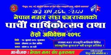 नेपाल मगर संघ इजरायलले पाँचौ बार्षिकोत्सव भब्य रुपले मनाउने |