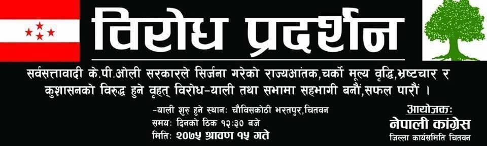 नेपाली कांग्रेसले भोलि चितवनमा बिरोध प्रदर्शन गर्ने |