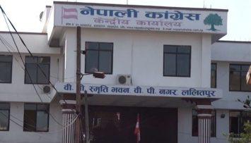 प्रमुख प्रतिपक्ष दल नेपाली कांग्रेसको केन्द्रिय समितिको बैठक आज बस्दै |