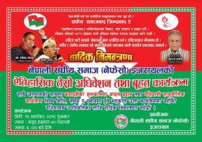 नेपाली सङ्घीय समाज (नेफेसो) इजरायलको ऐतिहासिक तेस्रो अदिबेसन  भब्य रुपले मनाउने तयारी |