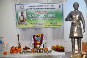 नेपाल आदिबासी  महासंघ इजरायलको आयोजनामा १४२ औ लखन थापा स्मृति दिवस मनाए  