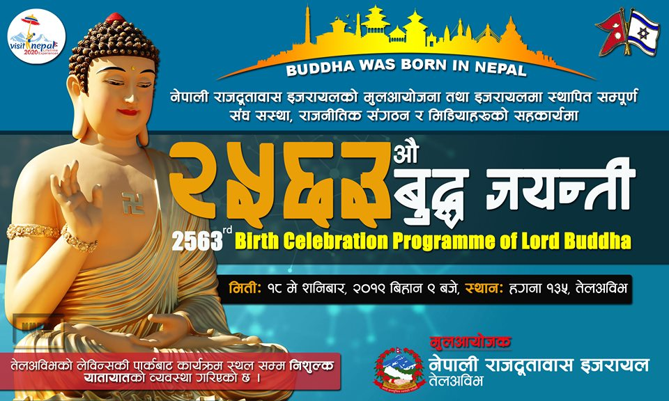 इजरायलमा नेपाली राजदुताबासको मुल आयोजनामा  २५६३ औं बुद्द जयन्ती भब्य रुपले मनाउने ।