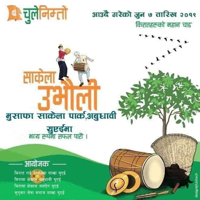 युएईमा किरात राई यायोक्खा र सुनुवार सेवा समाजले संयुक्त रुपमा उभौली साकेला मनाउदै।