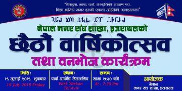 नेपाल मगर संघ शाखा इजरायलको छैटौ बार्षिक उत्सव भब्य रुपले मनाउने ।