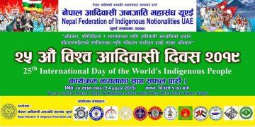 युएईमा २५ औं बिश्व आदिवासी दिवस नेपाल आदिवासी जनजाति महासंघले भब्य रुपले मनाउने।