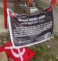 कैलालीमा ने क पा  विप्लव कार्यकर्ताले घरजग्गा कब्जा ।