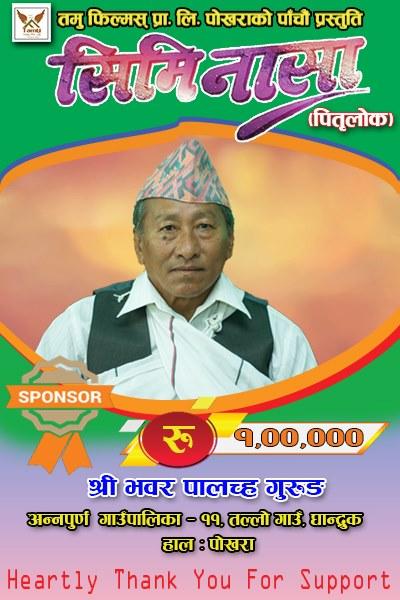 सिमी नासा चलचित्रलाई भवर पाल्चे तमु द्वारा १ लाख सहयोग ।
