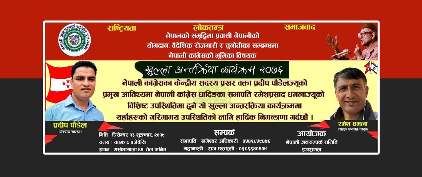 नेपाली कांग्रेसका केन्द्रिय युवा नेता  प्रदिप पौडेल तथा नेपाली कांग्रेस धादिङ्गका अध्यक्ष रमेश धमला अन्तरक्रिया कार्यक्रममा भाग लिन इजरायल आउने ।