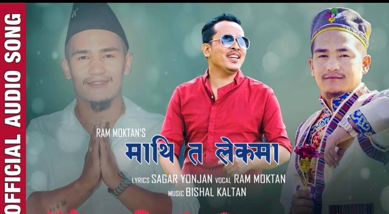 गायक राम मोक्तानको माथी त लेकमा नामको गीत सार्वजानिक ।