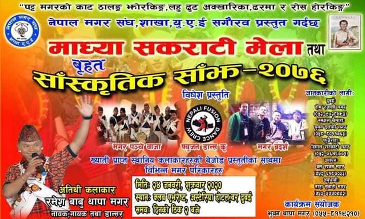 """नेपाल मगर संघ शाखा युएईले """" माध्या सकराटी मेला तथा बृहत सांस्कृतिक सांझ-२०७६"""" कार्यक्रम आयोजना गर्दै।"""