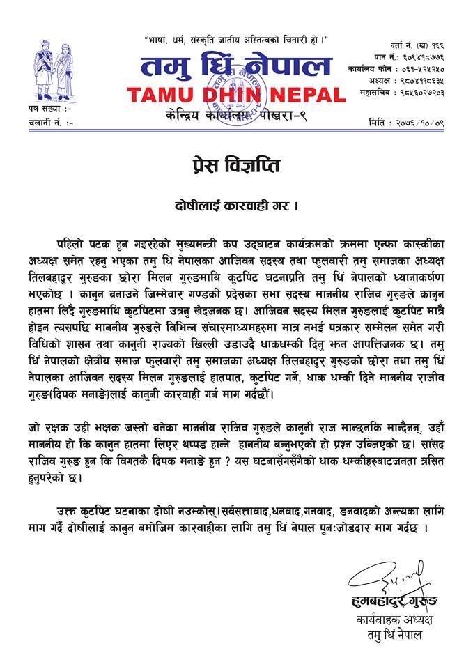 गण्डकी प्रदेश सभा सदस्य राजिव गुरुङलाई कारबाहीको माग गर्दै तमु धीं नेपालले प्रेस बिज्ञप्ती जारी ।