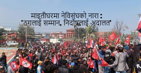 नेपाली कांग्रेसको उपसभापती गच्छदारलाई अख्तियार दुरुपयोगले भ्रस्टाचार मुद्दा दायर गरेको बिरोधमा ने बि संघको प्रदर्शन ।