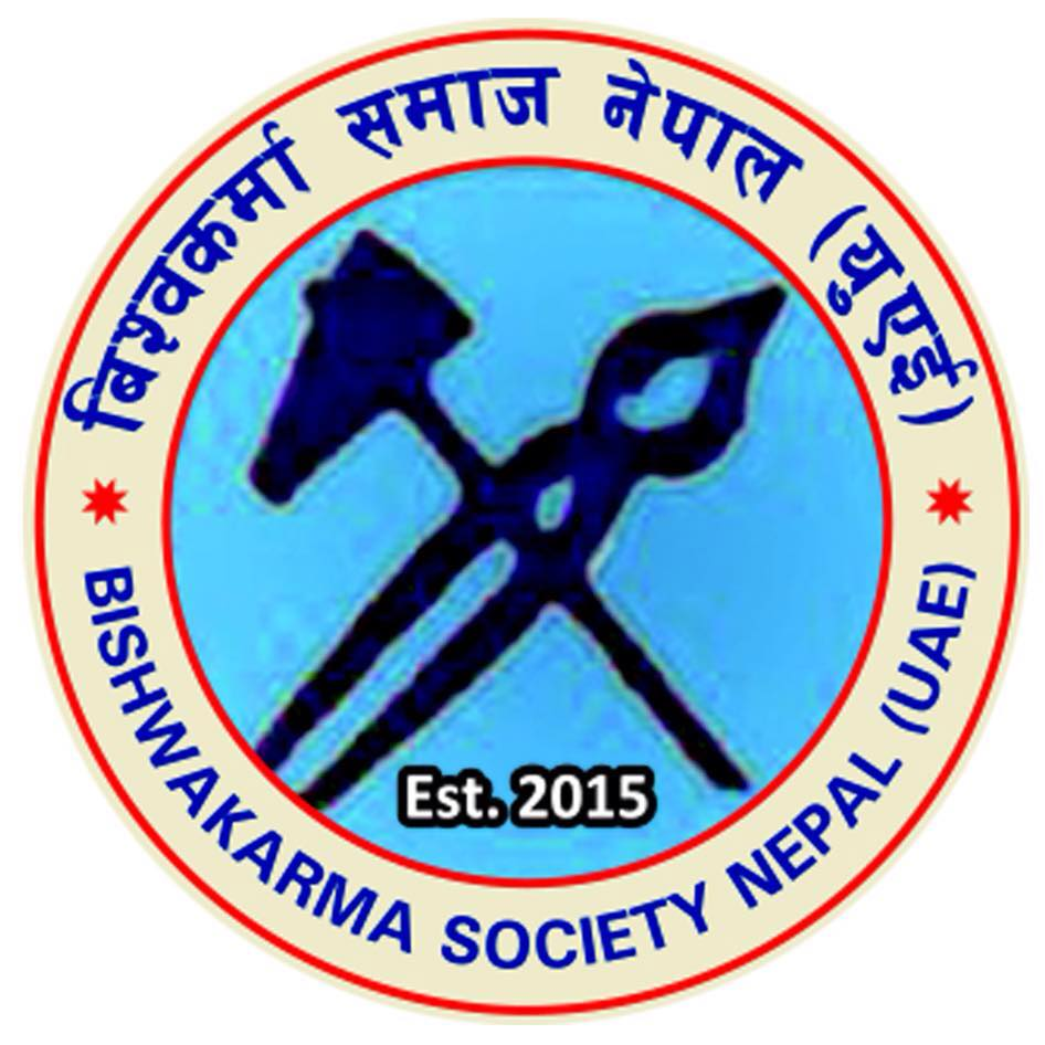 पश्चिम रुकुम घटनाको छानबिन र दोषीलाई कार्वाही गर्न  बिश्वकर्मा समाज नेपाल युएईद्वारा  बिज्ञप्ति ।