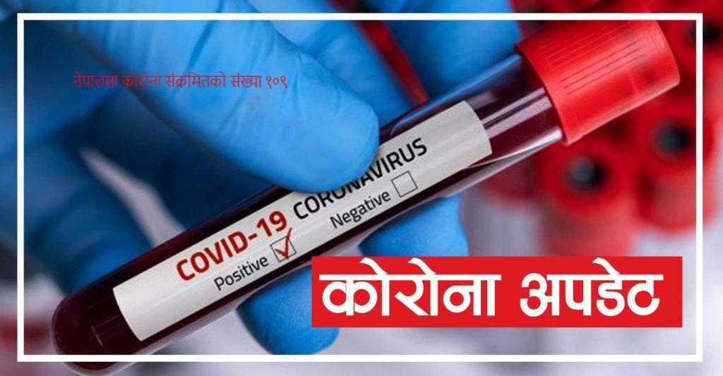 नेपालमा थप ७ जना  कोरोना भाइरस संक्रमित पुष्टि,संक्रमित संख्या १०९ ।