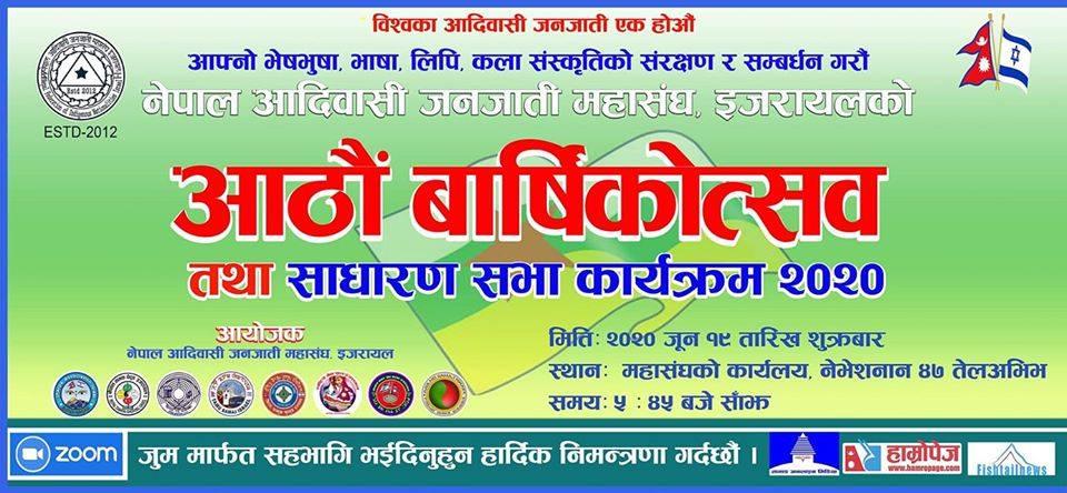 नेपाल आदिबासी महासंघ इजरायलको आठौ बार्षिक उत्सव तथा साधारण सभा अनलाईन मार्फत गर्ने।
