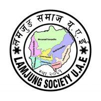 लमजुङ समाज युएईले  लमजुङ जिल्लामा स्थपित स्थानीय कोभिड – १९ राहत कोषमा चार लाख सहयोग ।